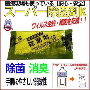 スーパー除菌剤K 日本製 除菌 安い 次亜塩素酸水生成剤 コロナウイルス コロナ ウイルス  新型肺炎 インフルエンザ ノロ カビ 携帯用 消毒 予防 殺菌 抗菌|discount-spirits2
