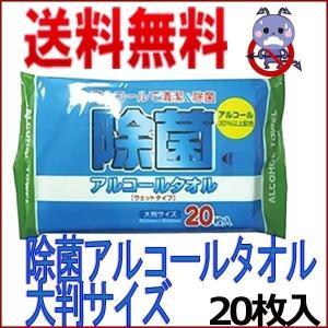 除菌シート 日本製 除菌 アルコール タオル 安い コロナウイルス コロナ ビッグサイズ ウェットティッシュ ウイルス 携帯用 消毒 予防 殺菌 抗菌 先行|discount-spirits2