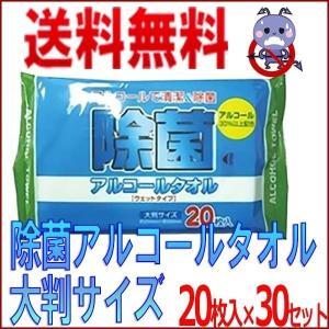 除菌シート 日本製 除菌 アルコール タオル 安い コロナウイルス コロナ ビッグサイズ ウェットティッシュ ウイルス 携帯用 消毒 殺菌 抗菌 30個セット 先行|discount-spirits2