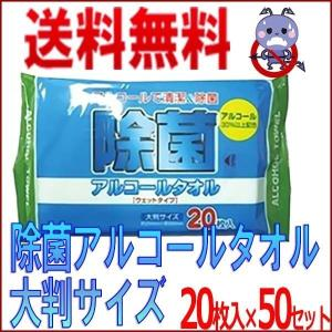 除菌シート 日本製 除菌 アルコール タオル コロナウイルス コロナ ビッグサイズ ウェットティッシュ ウイルス 携帯用 消毒 予防 殺菌 抗菌 50個セット 先行|discount-spirits2