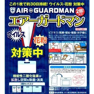 エアーガードマン 二酸化塩素 安い コロナウイルス コロナ ウイルス 花粉症 ウィルスブロック 携帯用 予防 消臭 エアガードマン インフルエンザ 2ヶ月分|discount-spirits2