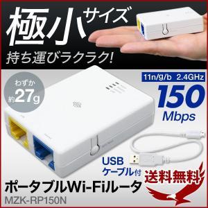 WiFiルーター モバイル  PLANEX ホテル用 無線LANモバイルWi-Fiルーター 11n/...