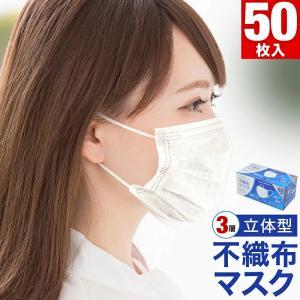 マスク 在庫あり 50枚入り 大人用 男性 女性 男女兼用 立体型 三層 使い捨て マスク 不織布 ホワイト 予防 花粉 3層構造 即納 在庫 飛沫