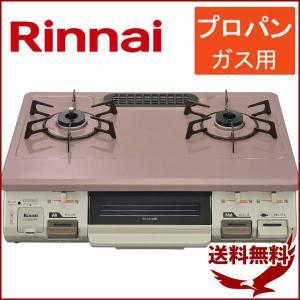 ガスコンロ プロパン用 リンナイ Rinnai KGM64PPKR/LP ガステーブル 右強火タイプ...