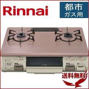ガスコンロ 都市ガス リンナイ Rinnai KGM64PPKR/13X ガステーブル 右強火タイプ...