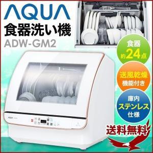 食洗機 食器洗い乾燥機 食洗器 ADW-GM2 4人分 アクア AQUA 食器洗い機 4人分 送風乾...