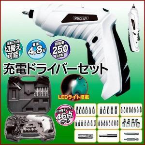 電動ドライバー ドライバーセット 4.8V 充電式 軽量 コンパクト 充電式 コードレス LEDライ...