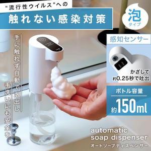 ソープディスペンサー 高性能 150ml ディスペンサー 泡 消毒液 オートディスペンサー 自動 電...