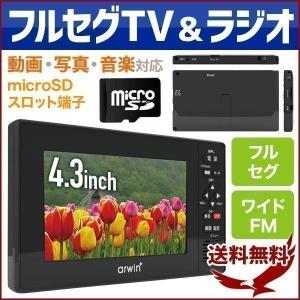 ポータブルテレビ ワンセグ テレビ ラジオ フルセグ FM 充電 AC電源 microSD エコラジ...