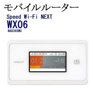 モバイルルーター ルーター WiMAX Speed Wi-Fi NEXT WX06 NAD36SWU...