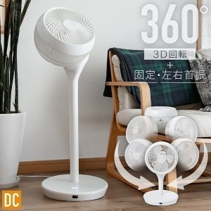 扇風機 おしゃれ dcモーター サーキュレーター 換気 循環 3D首振り リモコン付き リビング扇風...