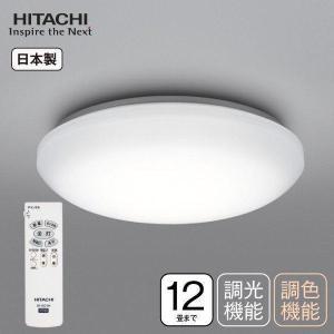 シーリングライト LED 12畳 日立 日本製 照明器具 天井照明 調光 調色 リモコン付 常夜灯 おしゃれ リビング HITACHI LEC-AH124R ライト 電気 シンプル 省エネ