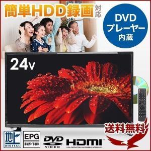 テレビ 24V型 液晶テレビ DVDプレーヤー内蔵 24インチ 本体 外付けHDD HDMI LED 液晶 HDD録画対応 デジタルハイビジョン リモコン スタンド付き|Earth Wing