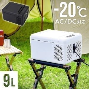 車載 冷蔵庫 冷凍庫 9L DC 12V 24V AC 2電源 自動車 トラック 冷蔵 冷凍 冷凍ス...