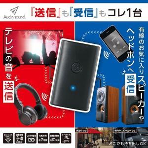 Bluetooth 送信機 受信機 ブルートゥース オーディオ ワイヤレス送受信機 4.2 セット USB充電式 スマホ・テレビ音声 無線化スピーカー 音楽 TR-01