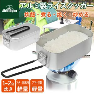 クッカー 炊飯 2合 ライスクッカー アルミ ソロ はんごう アウトドア 軽量 調理器具 時短調理 ...