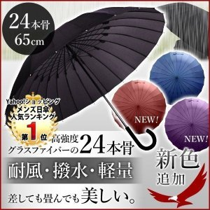 耐強風 傘 メンズ 日傘 24本骨 65cm かさ カサ 雨傘 軽量 丈夫 大きい ワイド 軽い 撥水 無地 グラスファイバー 強風 風に強い 長傘 雨具 かさ