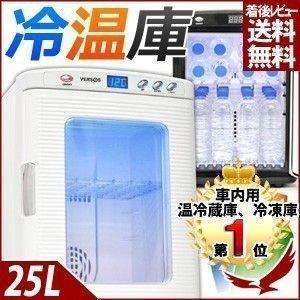 ポータブル冷温庫 AC DC 2電源 冷温庫 最大容量25L 車内用コード付 保冷 保温 持ち運び 車載 ポータブル 冷蔵庫 冷温 【保証付】|discount-spirits2