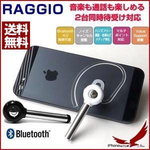 Bluetooth4.0対応 ワイヤレスヘッドセット イヤホン ヘッドホン ヘッドフォン 通話 音楽 高音質 小型 軽量 コンパクト ホワイト ブラック HPA250C RAGGIO