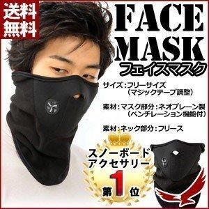 防寒 フェイスマスク 防寒防塵対策 マスク ネッ...の商品画像