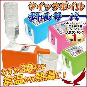 湯沸かし サーバー お湯 温水 クイックボイル ボトル サーバー TI-KBS500 湯沸かし器 ペットボトルサーバー クイックボトルサーバー 熱湯 常温水 給湯 給水