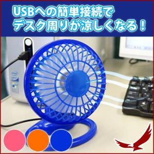 USBミニファン TI-MF1510 USB卓上ミニ扇風機 扇風機 ミニファン 小型 送風機 軽量 静音 角度調節 USB デスク オフィス パワフル 熱中症対策 夏バテ 省エネ