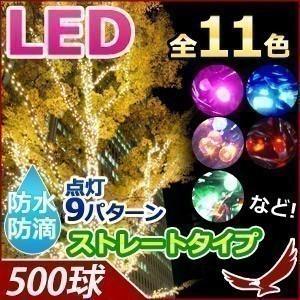 イルミネーション ストレートライト LED 500球 全11色 屋外 庭 ガーデニング イルミネーションライト 防水 防滴 LEDライト 装飾 クリスマス イルミライト|discount-spirits2