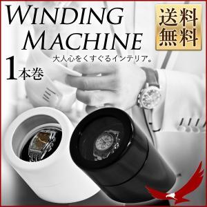 腕時計収納 時計 ワインディングマシーン 1本巻き 自動巻き時計用 静音 ワインディングマシン ウォッチワインダー インテリア VS-WW001 ホワイト/ブラック|discount-spirits2