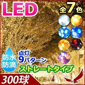 イルミネーション ストレートライトLED 300球 全7色 屋外 庭 ガーデニング イルミネーションライト 防水 防滴 LEDライト 装飾 クリスマス イルミライト|discount-spirits2