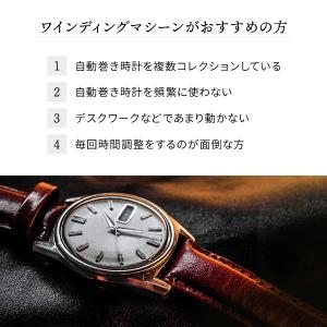 腕時計収納 ワインディングマシーン 1本巻き ...の詳細画像3