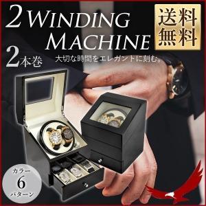 腕時計 収納 時計 ワインディングマシーン 2本巻き 収納ケース 自動巻き時計用 静音 ワインディングマシン ウォッチワインダー VS-WW022 7カラー|discount-spirits2