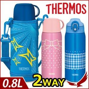 サーモス 水筒 ステンレス 直飲み サーモス 軽量 子供 ワンタッチ おしゃれ ボトル 保温 保冷 真空断熱 2ウェイボトル 0.8L FHO-800WF 水筒 2way THERMOS|discount-spirits2