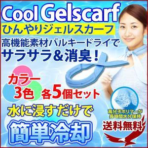 ネッククーラー ひんやりジェルスカーフ 各5個セット 冷却 ...