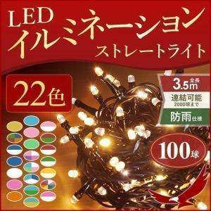 イルミネーション LED 100球 全22色 ストレートタイ...