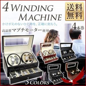 ワインディングマシーン 4本巻き 静音設計 収納棚 自動巻き...