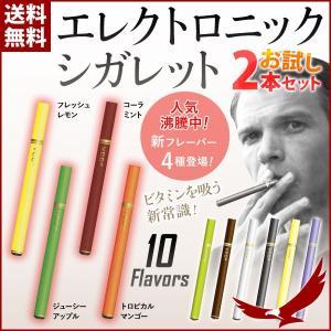 【お試し2本セット】電子煙草 電子タバコ エレクトロニック ...