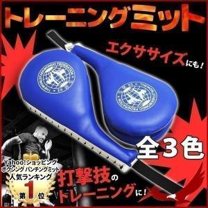 ボクシングミット パンチングミット キックミット ハンドミット 2個 セット 軽量 キックボクシング...