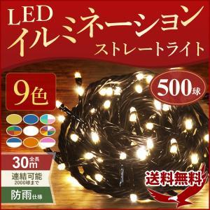 イルミネーション LED 500球 全9色 全長30m コントローラーセット ストレートタイプ 屋外...