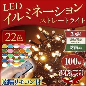 イルミネーション LED 100球 全22色 遠隔リモコン付き ストレートタイプ 屋外 庭 ガーデニング イルミネーションライト 防水 防滴 装飾 クリスマス