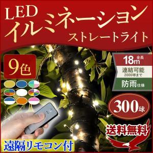 イルミネーション LED 300球 全9色 全長18m 遠隔リモコン付き ストレートタイプ 屋外 庭...