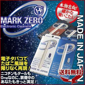 電子タバコ エレクトロニックシガレット MARK ZERO ...