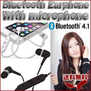 イヤホン マイク付 Bluetooth 4.1 両耳 ワイヤ...