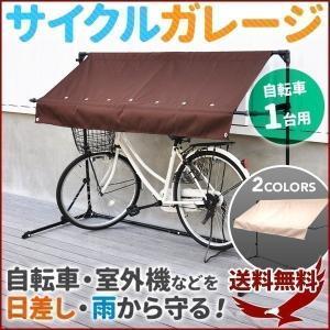 サイクルガレージ 自転車 1台用 SR-CG01 ベージュ ブラウン サイクルポート サイクルハウス 自転車置き場 自転車ガレージ タープ 収納 撥水 日よけ|discount-spirits2