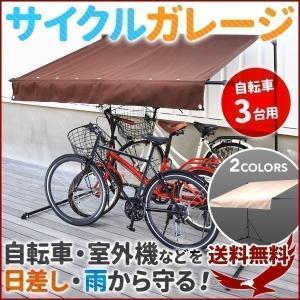 サイクルガレージ 自転車 3台用 SR-CG03 ベージュ ...