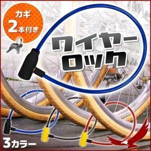 カラフルで視認性の高いワイヤーロック。 自転車・バイクなどの盗難を抑制します。  カギが2本付属して...