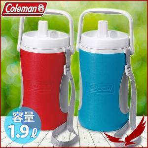 水筒 ボトル コールマン ジャグ 1.9L 1/2ガロン レッド スカイブルー 大容量 スポーツジャ...