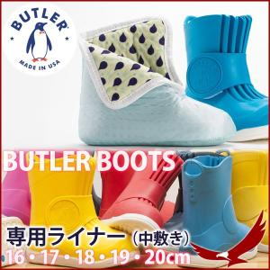 長靴 レインブーツ キッズ バトラー ライナー 抗菌ライナー 中敷き バトラーブーツ専用 BUTLER BOOTS 16〜20cm オーバーブーツ 子供用|discount-spirits2