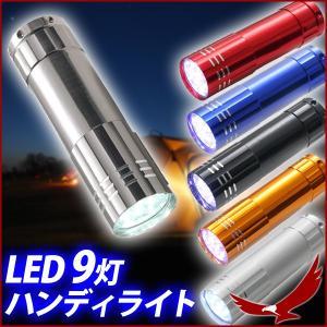 ledハンディライト 最強 ハンディライト 9LED 9灯 懐中電灯 LEDライト カラビナ付 高輝度LED搭載 長寿命 省電力 耐衝撃機構 生活防水 強力 ライト|discount-spirits2