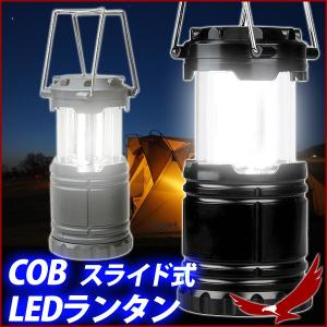 ランタン 伸縮 スライド式 LEDランタン COB LED 面発光 360度 自動点灯 伸縮ランタン 強力 最強ライト キャンプ アウトドア|discount-spirits2