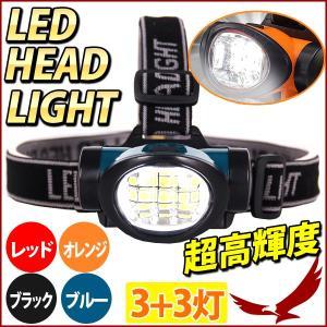 LED ヘッドライト ヘッドランプ 3+3灯 ブルー ブラック オレンジ レッド 輝度チップ型 懐中電灯 LEDライト スポットライト 作業灯 ワークライト 照明|discount-spirits2